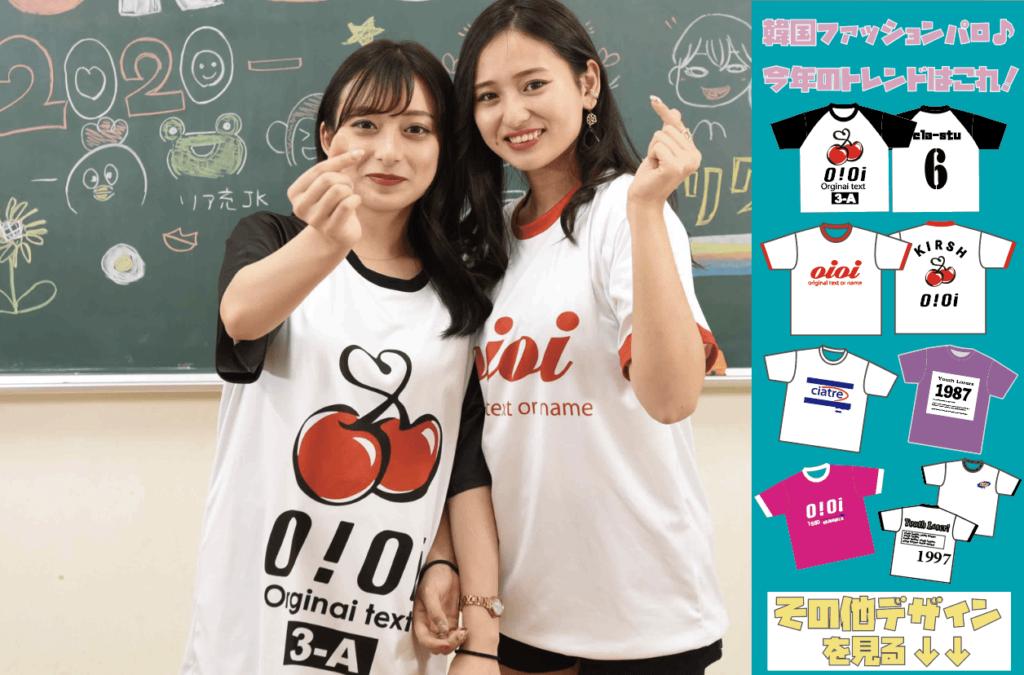 韓国パロディTシャツ