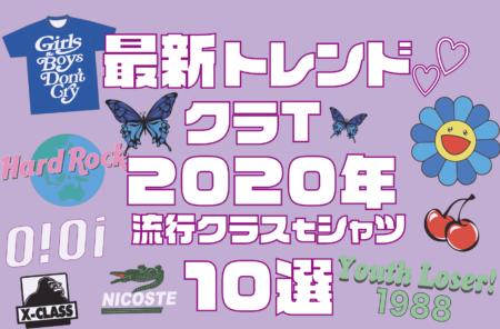 2020年流行のクラスTシャツ