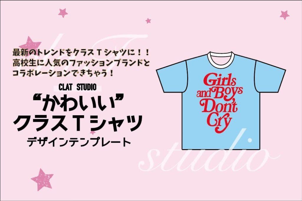 かわいいクラスTシャツ