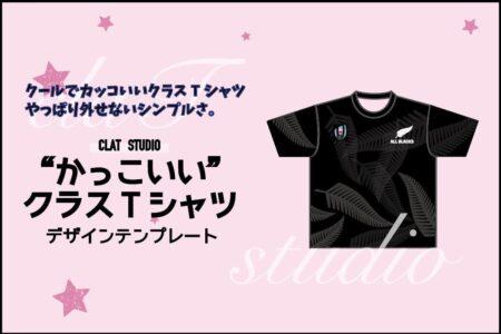 かっこいいクラスTシャツテンプレート