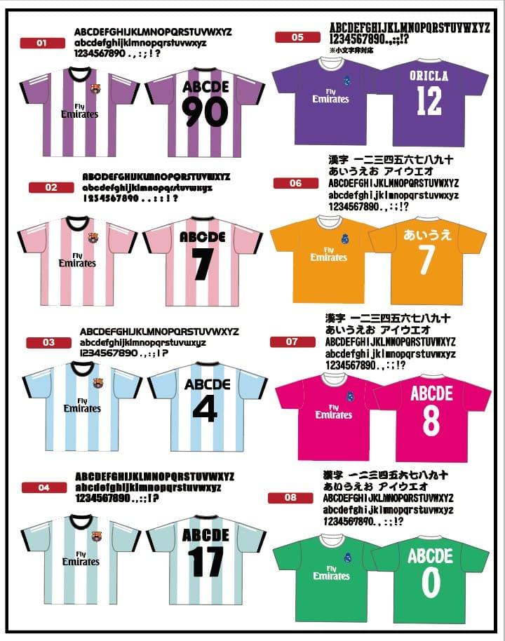 クラスTシャツのネームフォント一覧