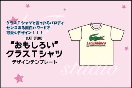 面白いクラスTシャツテンプレート