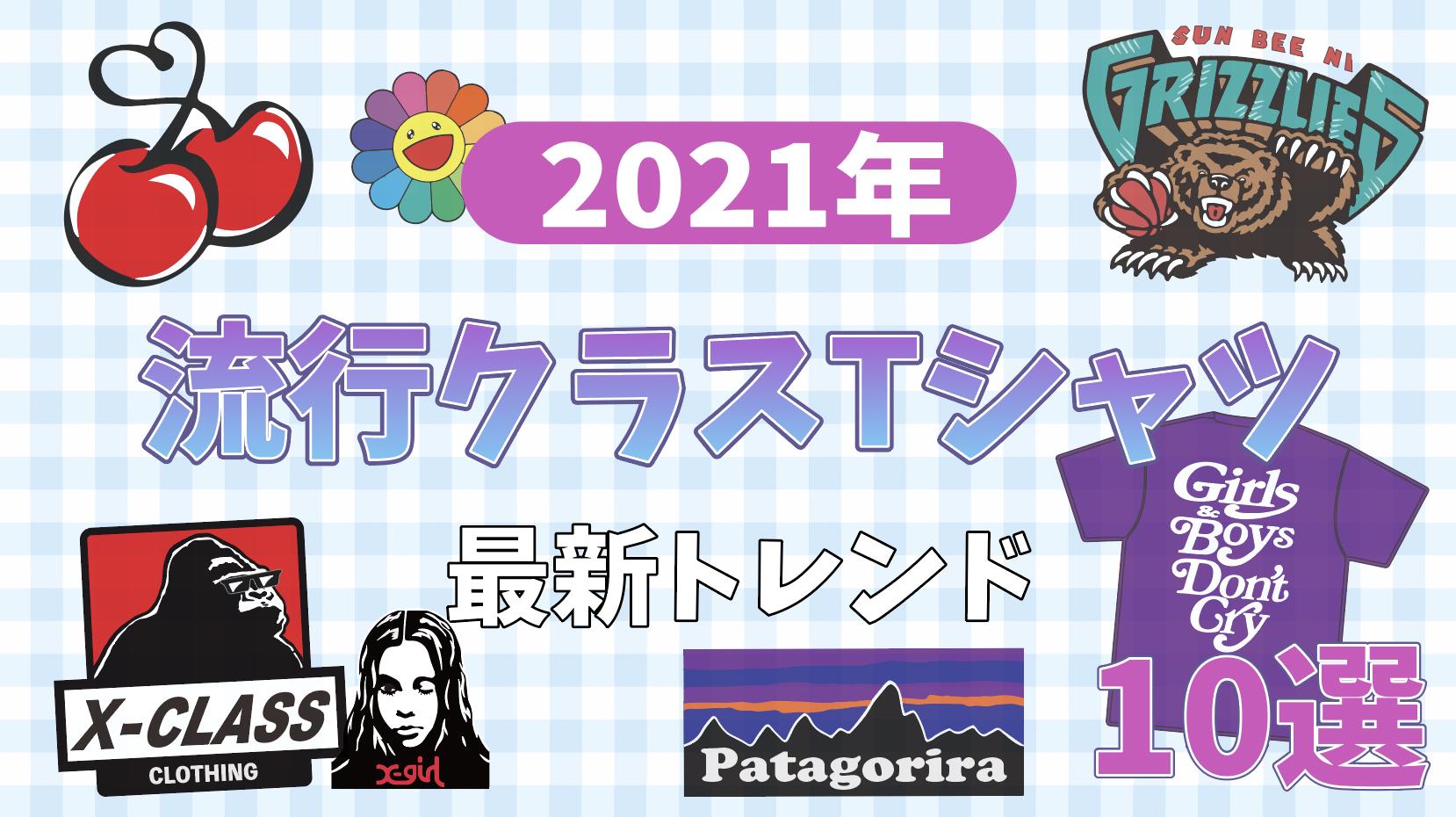 【最新】2021年流行クラスTシャツ10選